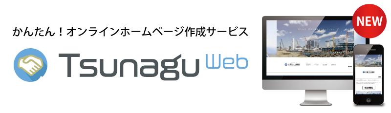 TsunaguWebイメージ
