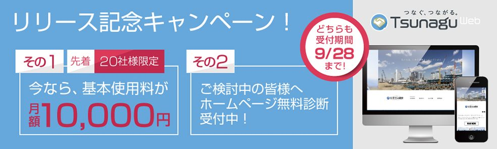 TsunaguWeb_リリースキャンペーン