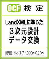 OCF検定マーク(LandXML)