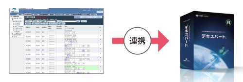 「工事情報共有システム」電子納品連携