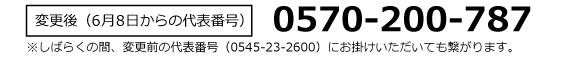 代表電話番号 0570-200-787