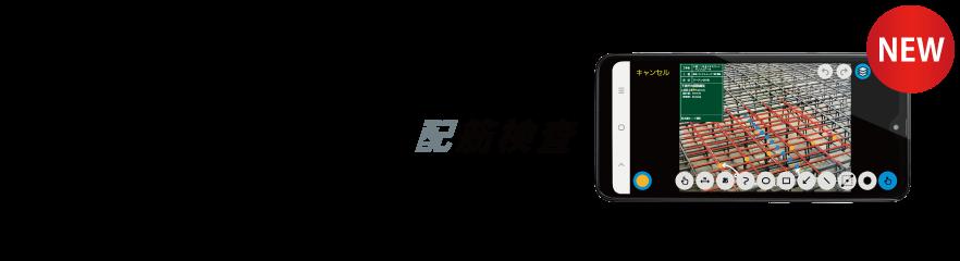 SiteBox 配筋検査 イメージ