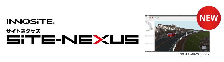 SiTE-NEXUS イメージ